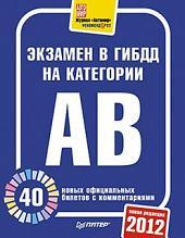 Экзамен в ГИБДД 2012. 40 новых официальных билетов с комментариями. Категории А, B