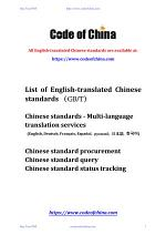 List of English-translated Chinese standards (GB/T)