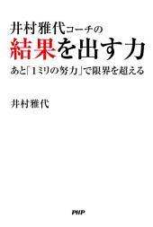 井村雅代コーチの結果を出す力: あと「1ミリの努力」で限界を超える