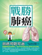 戰勝肺癌: 實用生活H28