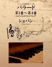 ショパン 名作曲楽譜シリーズ10 バラード第1番〜第4番 Op.23/Op.38/Op.47/Op.52