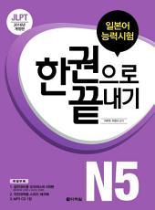 <2016년 개정판> JLPT(일본어 능력시험) 한권으로 끝내기 N5