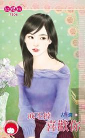 戒不掉喜歡你: 禾馬文化紅櫻桃系列1306