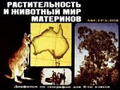 Растительность и животный мир материков. Австралия (Диафильм)