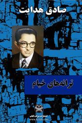ترانه های خیام: The Songs of Khayam