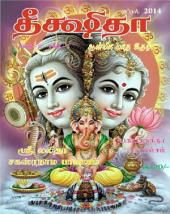 Deekshitha Monthly: Deekshitha Spiritual Tamil Monthly April 2014