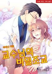교수님의 비밀 조교 - 가하 누벨 002