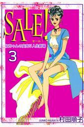 SALE!〜紅ちゃんの安売り人生劇場〜(3)