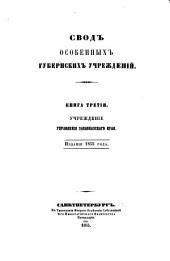 Учрежденіе управленія Ставропольской губерніи