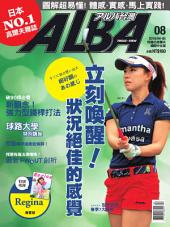 ALBA阿路巴高爾夫國際中文版 8期: 立刻喚醒身體的記憶 狀況絕佳的感覺!