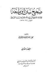 صحيح سنن ابن ماجه - ج2 - الجنائز - الجهاد - 1187 - 2347