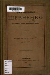 Taras Grigorʹevich Shevchenko v otzyvakh o nem inostrannoĭ pechati