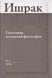Ишрак. Ежегодник исламской философии No1, 2010 / Ishraq. Islamic Philosophy Yearbook: Выпуск 1;Выпуск 2010