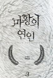 [세트 10%할인] 마황의 연인(무삭제판)