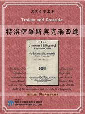 Troilus and Cressida (特洛伊羅斯與克瑞西達)