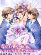 奪われた花嫁―双子の幼馴染みに無理矢理―