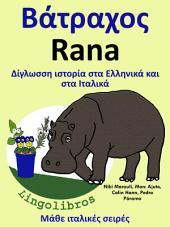 Βάτραχος - Rana: Δίγλωσση ιστορία στα Ελληνικά και στα Ιταλικά