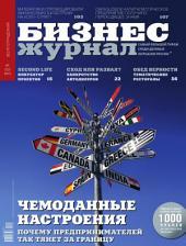 Бизнес-журнал, 2010/04: Волгоградская область