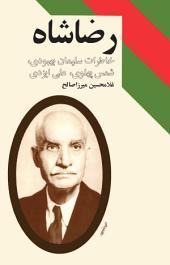 رضاشاه: Reza Shah (khaterate soleiman behboodi, shamse pahlavi, ali yazdi