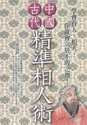 中國古代精準相人術:學會看人、相人,你就會立於不敗之地!
