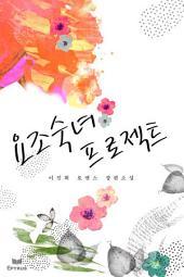 요조숙녀 프로젝트