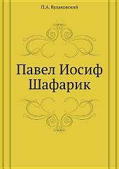 Павел Иосиф Шафарик