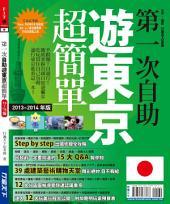 第一次自助遊東京超簡單13'-14'版