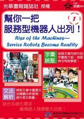 幫你一把,服務型機器人出列!/Rise of the Machines—Service Robots Become Reality