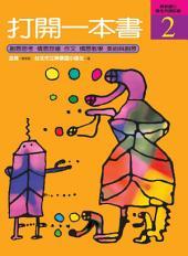 打開一本書2-興華國小師生共讀記錄