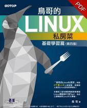 鳥哥的Linux私房菜--基礎學習篇(第四版)(電子書)