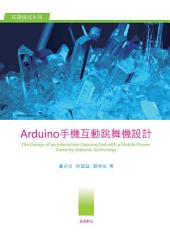 Arduino 手機互動跳舞機設計: The Development of an Interaction Dancing Pad with a Mobile Phone Game by Arduino Technology