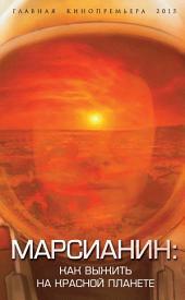 Марсианин. Как выжить на Красной планете?
