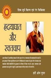 दिव्य सूर्य किरण एवं रंग चिकित्सा : हृदयघात और रक्तचाप : Hrdyaghat aur Raktchap