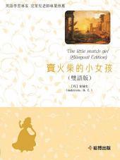 賣火柴的小女孩(雙語版): 中英文對照導讀