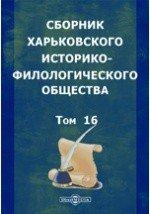 Сборник Харьковского историко-филологического общества Екатеринославле