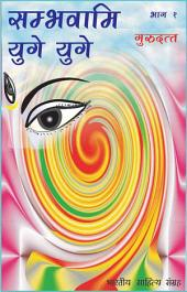 सम्भवामि युगे युगे-1 (Hindi Sahitya): Sambhavami Yuge Yuge-1 (Hindi Novel)