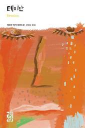 데미안: 열린책들 세계문학 227