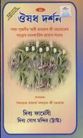Aushadh Darshan PDF