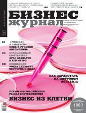 Бизнес-журнал, 2010/01-02