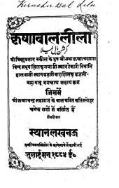 Kr̥shṇabāla līlā