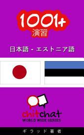 1001+演習 日本語 - エストニア語