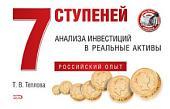7 ступеней анализа инвестиций в реальные активы. Российский опыт