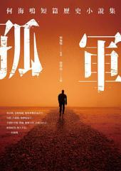 孤軍: 何海鳴短篇歷史小說集