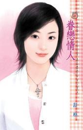 眷戀情人~藏起來的情人之三: 禾馬文化甜蜜口袋系列310