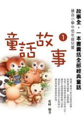 童話故事1《故事全,一本書囊括全部經典童話》
