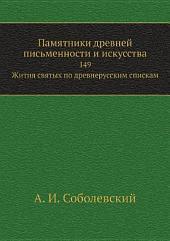 Памятники древней письменности и искусства