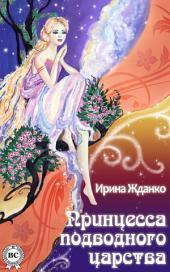 Принцесса подводного царства