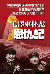 《毛澤東林彪恩仇記》