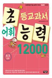 초등교과서 어휘능력 12000 A-3단계: 초등학생의 학습 능력이 자라는 초능력 시리즈