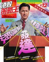 港股策略王: issue 56 戲如人生 王敏德下一步 進軍財經界